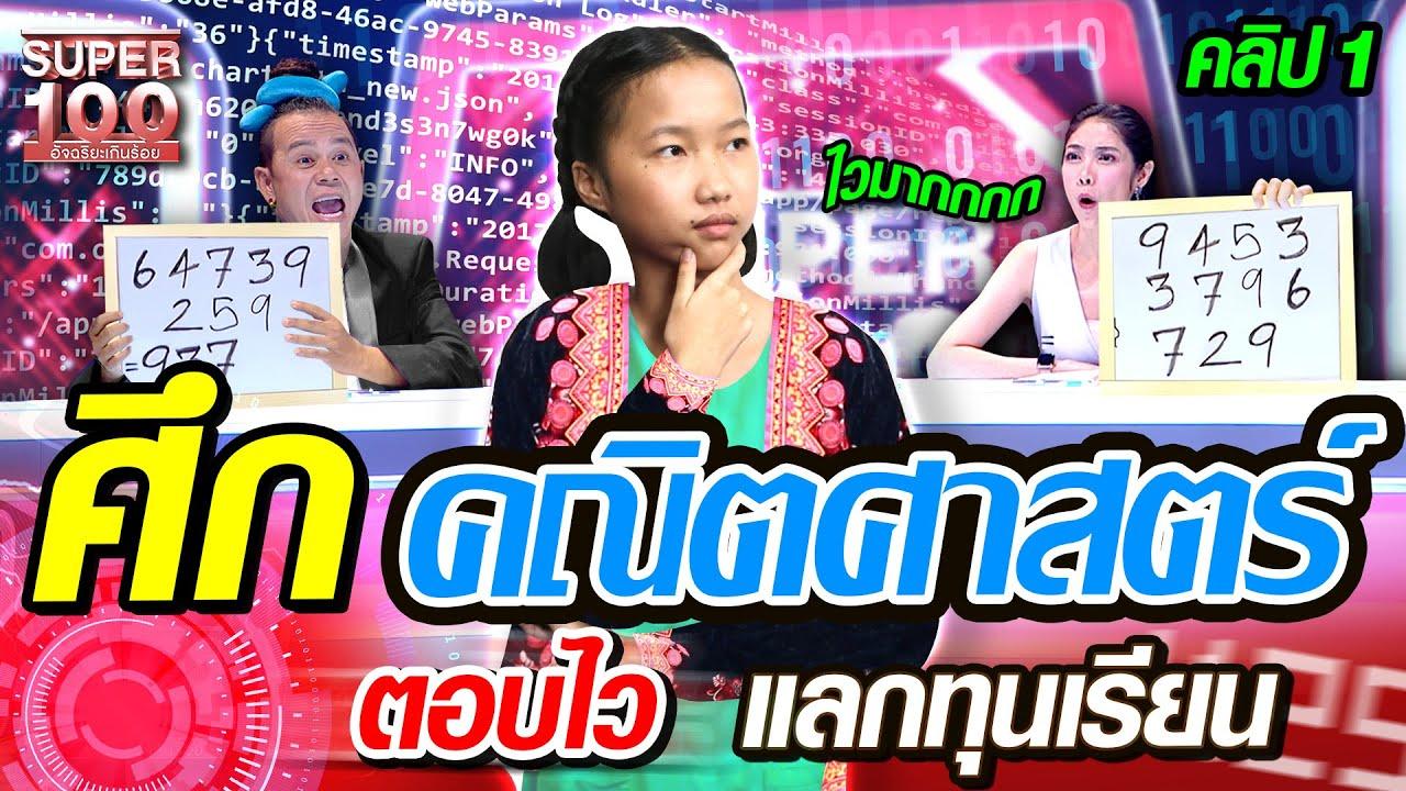 กานต์ ศึก คณิตศาสตร์ ตอบไว แลกทุนเรียน  | SUPER100