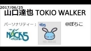 20170625 山口達也 TOKIO WALKER.