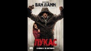 Лукас — Русский трейлер 2018 Жан-Клод Ван-Дамм