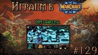 Играем в Warcraft 3 #129 SpecArena