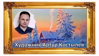 Хдожник Артур Костылев