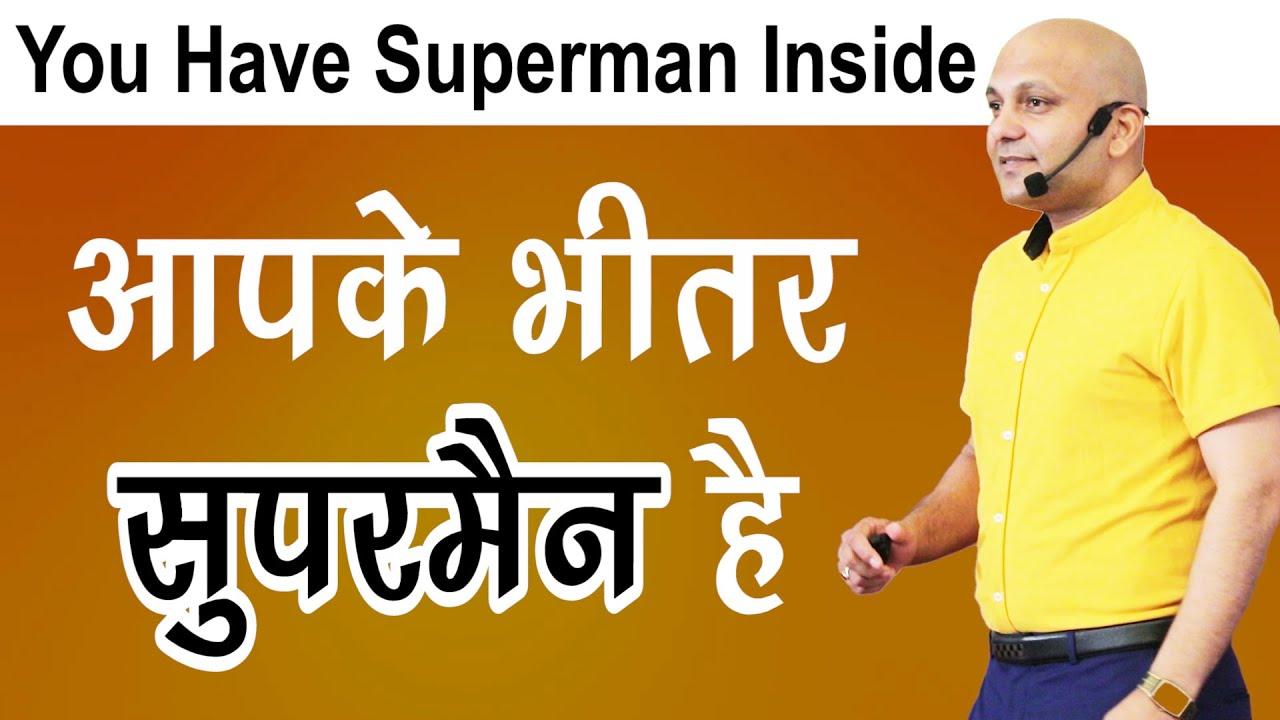 #Superman# | You Have Superman Inside | आपके भीतर सुपरमैन है |