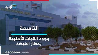 المهرة.. ما الذي تفعله القوات الأجنبية في مطار الغيظة؟ | التاسعة