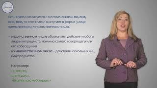 Русский язык 4 класс. Понятие о спряжении глагола . Личные окончания глаголов 1 и 2 спряжения