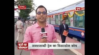 मुंबई- गोवा रूट पर अब ट्रेन से खूबसूरत नजारों का लीजिए मजा