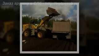 видео Песок и щебень с доставкой в Санкт-Петербурге (в Санкт-Петербурге)