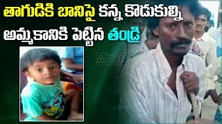 Father Tries To Sell His Sons At Mahabubabad District  Abn Telugu