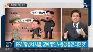 최룡해의 '복수혈전' thumbnail