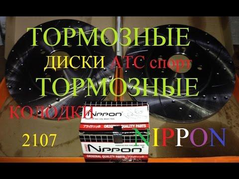 Тормозные диски АТС, тормозные колодки Nippon на ВАЗ 2107