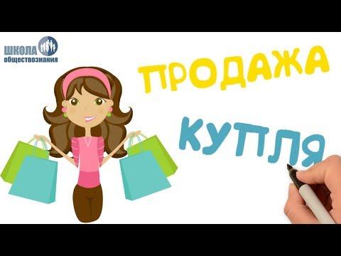 Обмен, торговля, реклама 🎓 Школа обществознания 7 класс