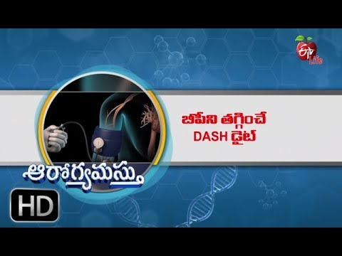 Aarogyamastu | DASH Diet May Help Fight BP  | 4th April 2018 | ఆరోగ్యమస్తు