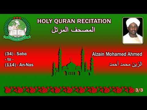 Holy Quran Complete - Alzain Mohamed Ahmed 3/3 الزين محمد أحمد
