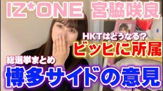 IZONE #HKT48 #宮脇咲良 さくらたんがハーフツインの頃から推している48のヲタクが さくらたんの48時代(主に総選挙)とこれからについて語っております!