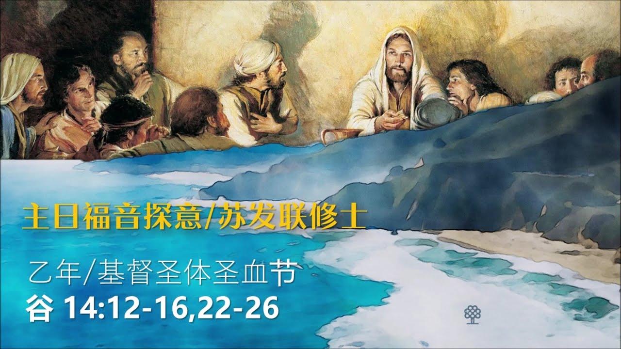 基督圣体圣血节