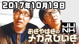 おぎやはぎのメガネびいき 2017年10月19日 【ゲスト:アンタッチャブル ...