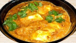 ऐसे पनीर बनायेंगे सब अंगुलियां चाट चाटकर खायेंगे | Paneer Yakhni Recipe | Paneer Recipe