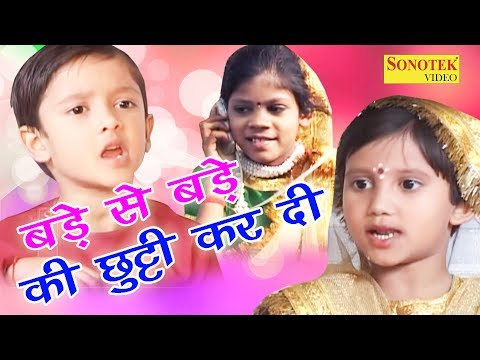 इन बच्चो की कॉमेडी ने तो || बड़े से बड़े की छुटी कर दी || New Haryanvi Comedy || Dehatyi Comedy 2017