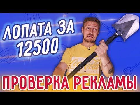 Лопата за 12 500, стоит своих денег? Проверка рекламы
