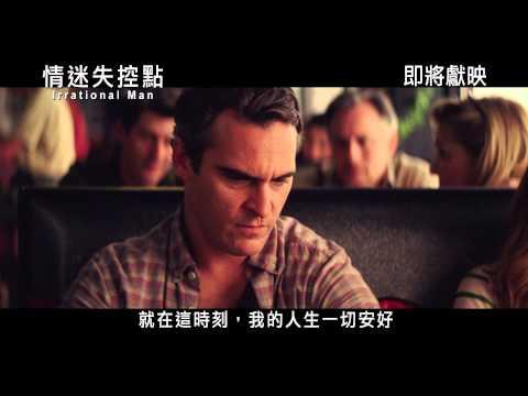 情迷失控點 (Irrational Man)電影預告