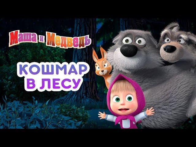 Маша и Медведь - 🦇 Кошмар в лесу 🧛🌲 Сборник лучших серий про Машу 🎬