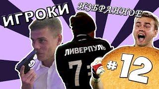 [ИГРОКИ #12] Стрелок Кокорин, Сухарь Акинфеева, «Спартак» 0:7