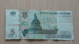 банкнота России 5 рублей 1997г.