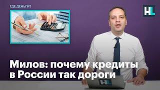 Милов о том, почему кредиты в России так дороги