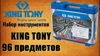 набор инструментов KING TONY P42103GP01 обзор
