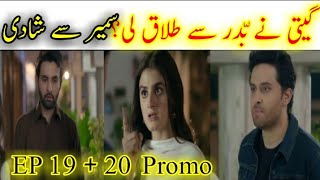 Do Bol Episode 19 & 20 Promo - Do Bol Episode 17 & 18 - Do Bol Episode 19 & 20 Teaser - Episode 18