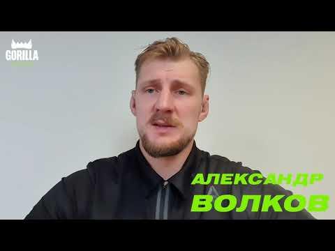 БОЕЦ UFC Александр ВОЛКОВ: Прогноз на бой Фаридуна Одилова и Сергея Романова на GFC 27