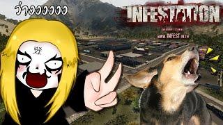 Infestation Thailand - เห่าทำไมเจ้าหมาาาาาาาา!!!