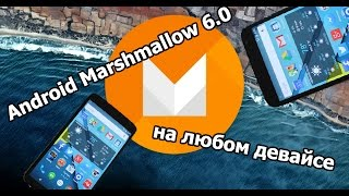 Android 6.0 Marshmallow на любом смартфоне | планшете!