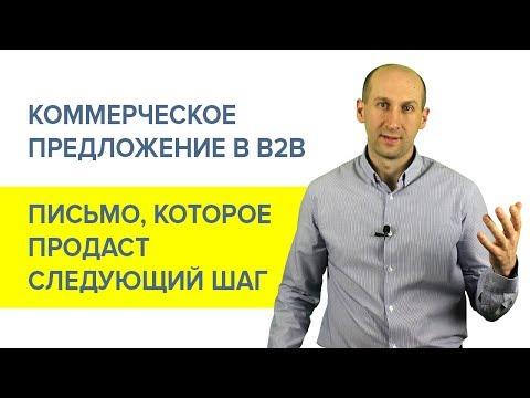 Коммерческое предложение в b2b. Письмо, которое ПРОДАСТ следующий шаг.