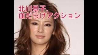 北川景子、血だらけアクション&汚しメイクに快感 女優の北川景子が2日...