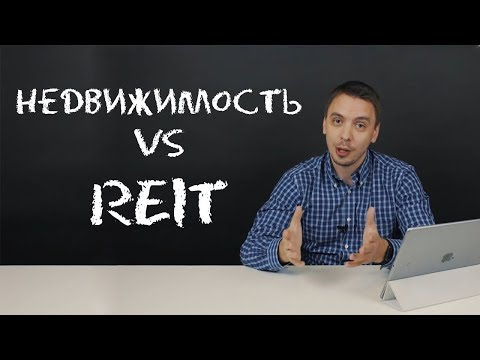 Что выгоднее: недвижимость или фонд недвижимости (REIT)? Подробный сравнительный анализ