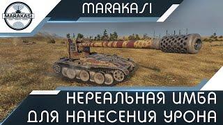 Нереальная имба для нанесения урона World of Tanks