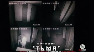 Квест комната Тьма (Иркутск, Ангарск) - маленький фрагмент игры.