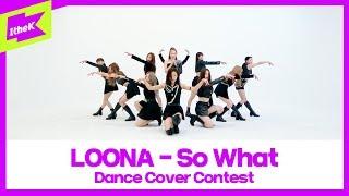 Download lagu 이달의 소녀 _ So What 댄스커버 컨테스트 | LOONA _ So What(mirrored ver.) | 1theK Dance Cover Contest
