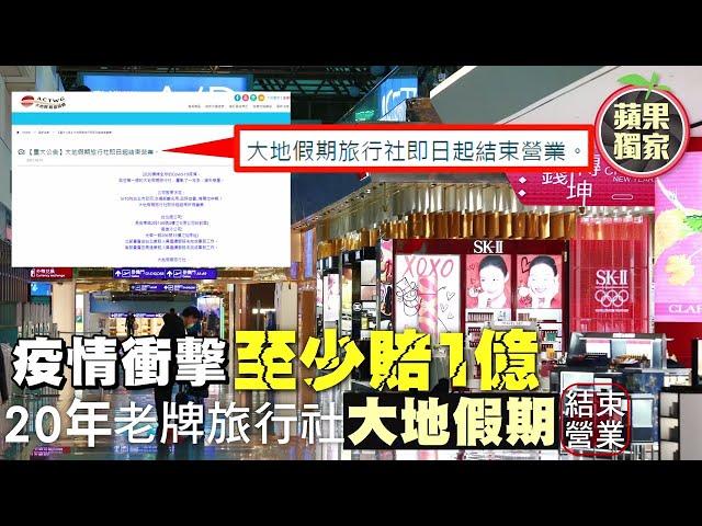 疫情害慘賠1億!20年老牌旅行社歇業解僱40多人 「我不是落跑、真累了!」#獨家 | 台灣新聞 Taiwan 蘋果新聞網
