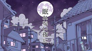 会えない二人のための歌です。 カラオケ音源→https://bit.ly/2WdwbAe 歌:初音ミク 音楽と絵:40mP --- 「眠れない夜に」 作詞作曲:40mP 明かりが消...