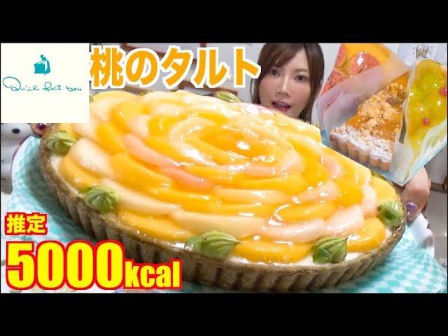 【大食い】キルフェボン[桃とはちみつのヨーグルトムースタルト1ホール&季節のタルト3種類]推定5000kcal【木下ゆうか】