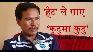बुद्धीले ह्याण्डसम के हो भन्दै पत्रकारको इन्टरभ्यु लिए, Buddhi Tamang Interview | Mero Online TV