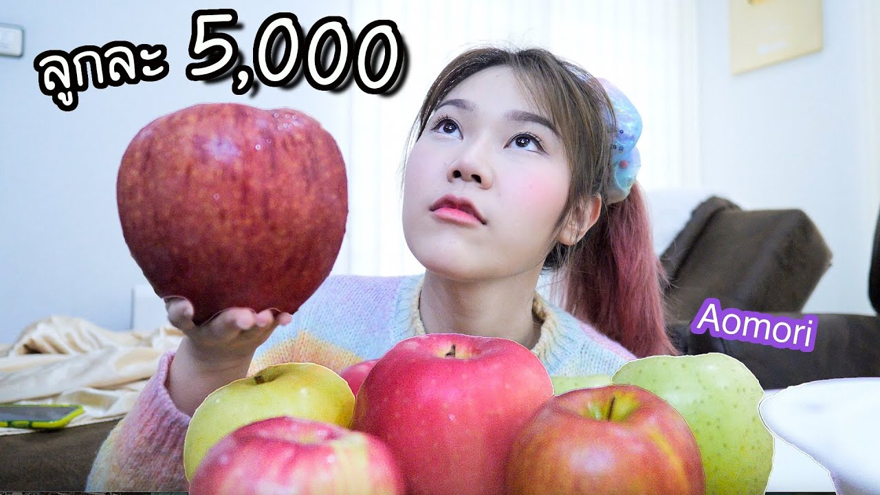 แอปเปิ้ลจากเมือง Aomori ( แหล่งปลูกที่ดีที่สุด ) มันเป็นยังไง?