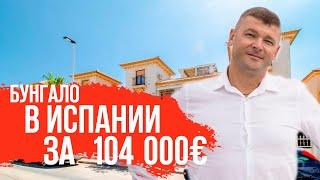 Недвижимость в Испании. Аликанте. Дома в Испании. Купить дом в Испании. Вилла в Испании. Торревьеха.