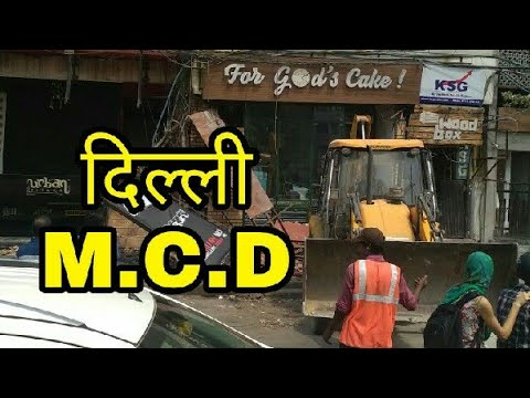 M.C.D.द्वारा अतिक्रमण हटाये गए GTB नगर दिल्ली 9