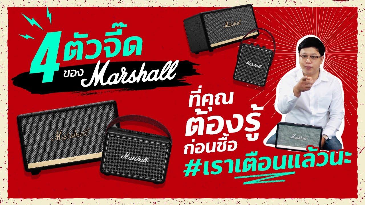 4 ตัวจี๊ด ของ marshall ที่คุณต้องรู้�่อนซื้อ #เราเตือน�ล้วนะ