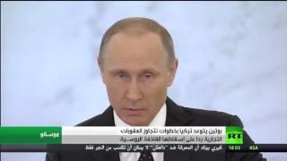 بوتين: تركيا ستندم على إسقاط قاذفتنا