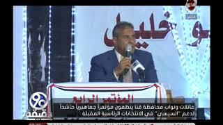 90 دقيقة| عائلات ونواب محافظة قنا ينظمون مؤتمراّ جماهيرياّ لدعم