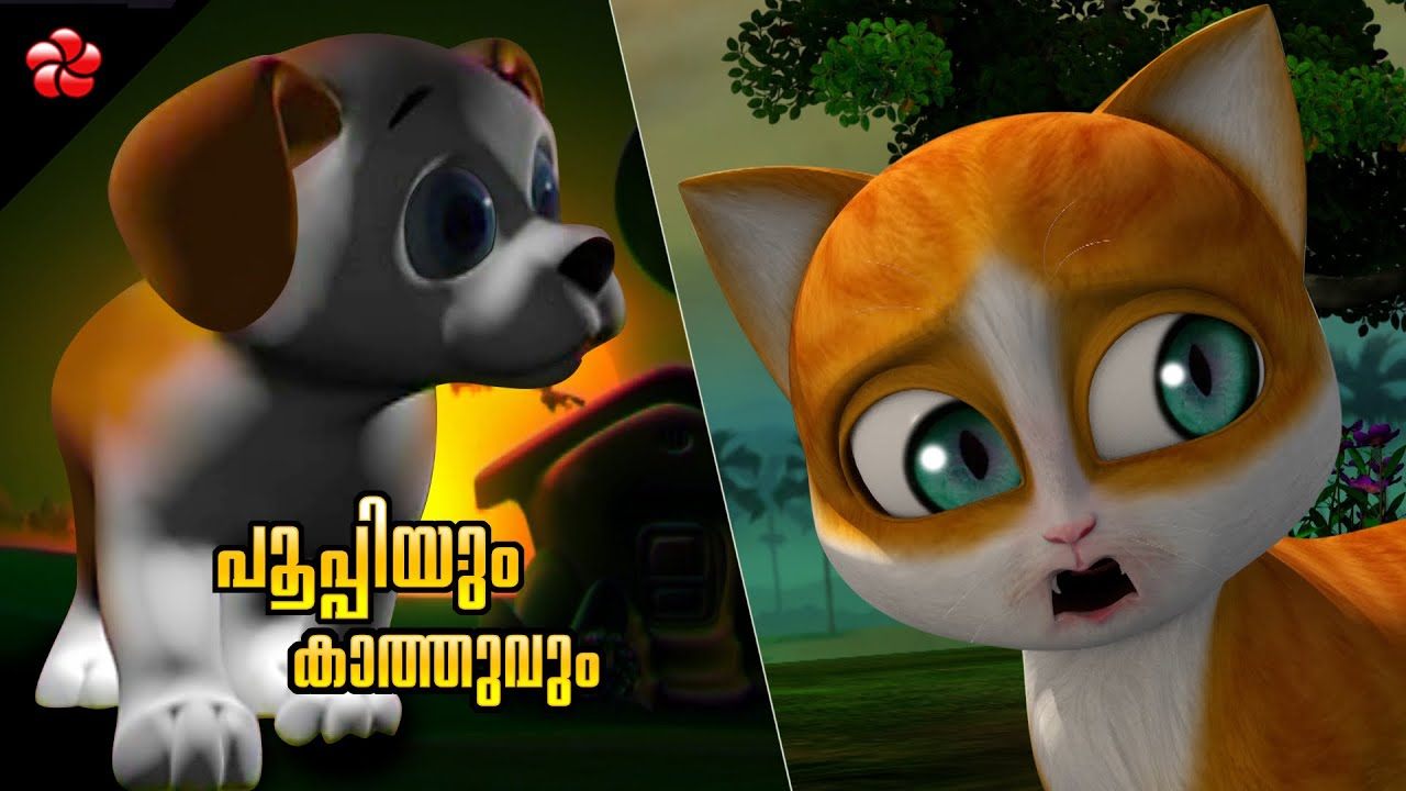 Kathu and Pupi ★ Moral stories Bedtime story Baby songs and lullabies ★ Malayalam caryoons for kids