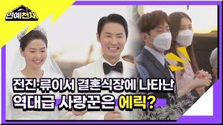 [1분 연예] 전진♥류이서 결혼식에 나타난 역대급 사랑…